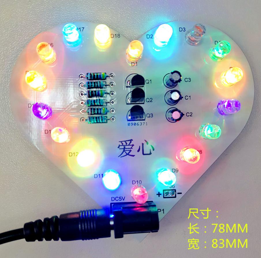 七彩心形led 心形流水灯套件 电子diy制作套件 爱心灯 散件
