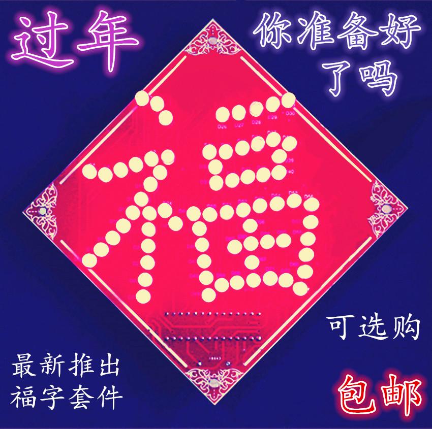 七彩炫光51单片机心形流水灯led灯爱心灯电子diy制作套件送程序